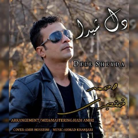دانلود آهنگ جدید دل شیدا احمد خنجری