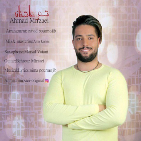 دانلود آهنگ جدید شعر عاشقانه احمد میرزایی