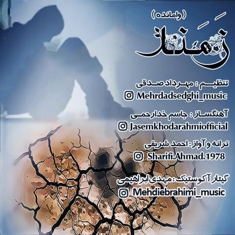 دانلود آهنگ جدید زمند احمد شریفی