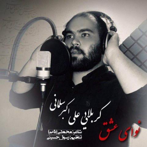 دانلود آهنگ جدید نوای عشق علی اکبر سلمانی