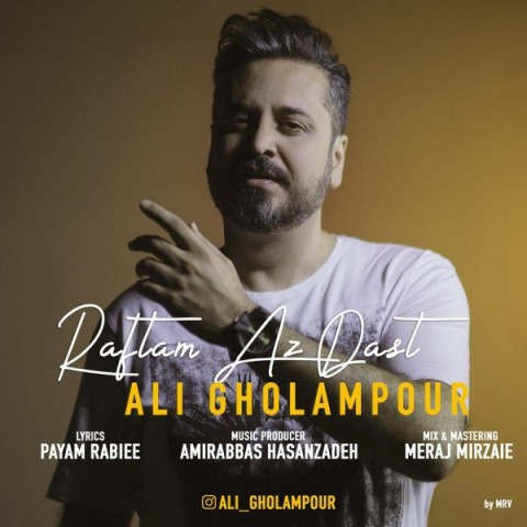 دانلود آهنگ جدید رفتم از دست علی غلامپور