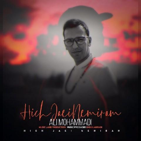 دانلود آهنگ جدید هیچ جایی نمیرم علی محمدی