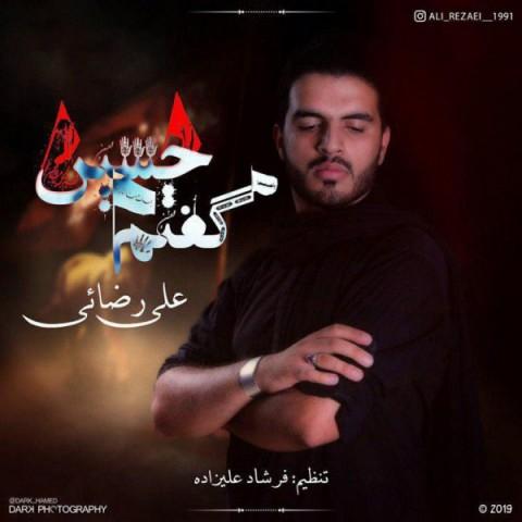 دانلود آهنگ جدید گفتم حسین علی رضائی
