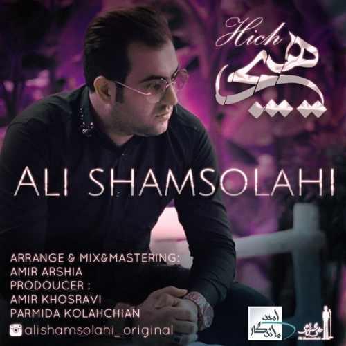 دانلود آهنگ جدید هیچ علی شمس الهی