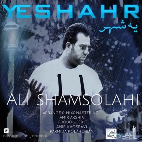 دانلود آهنگ جدید یه شهر علی شمس الهی
