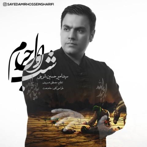 دانلود آهنگ جدید شب اول حرم امیر حسین شریفی