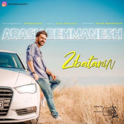 دانلود آهنگ جدید زیباترین آرش بهمنش