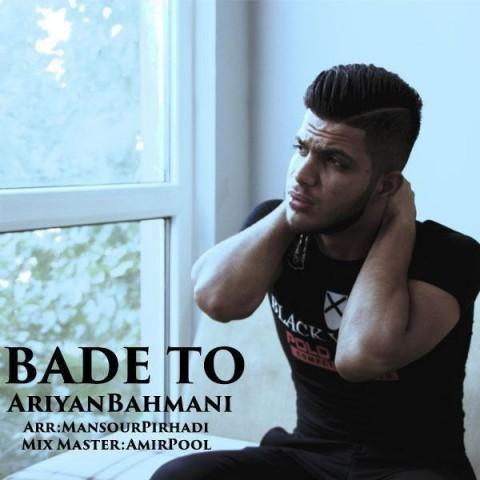 دانلود آهنگ جدید بعد تو آرین بهمنی