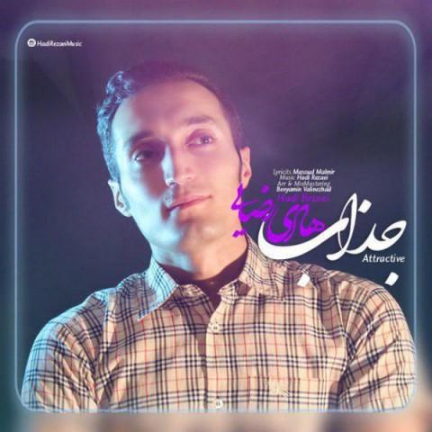 دانلود آهنگ جدید جذاب هادی رضایی