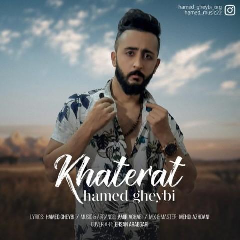 دانلود آهنگ جدید خاطرات حامد غیبی