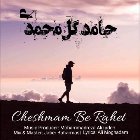 دانلود آهنگ جدید چشمام به راهت حامد گل محمدی