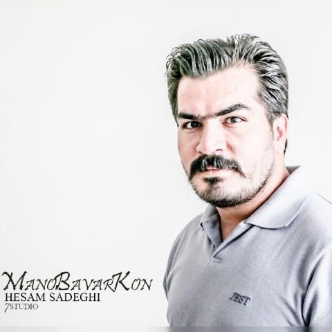 دانلود آهنگ جدید منو باور کن حسام صادقی