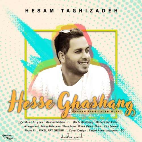 دانلود آهنگ جدید حس قشنگ حسام تقی زاده