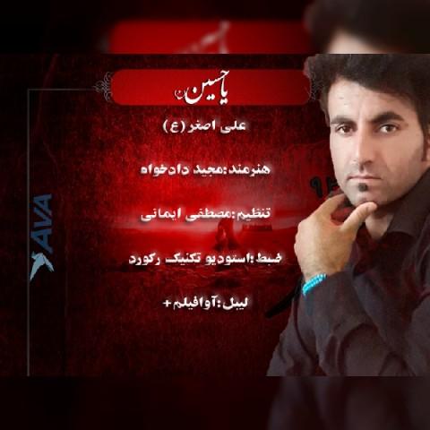 دانلود آهنگ جدید علی اصغر مجید دادخواه
