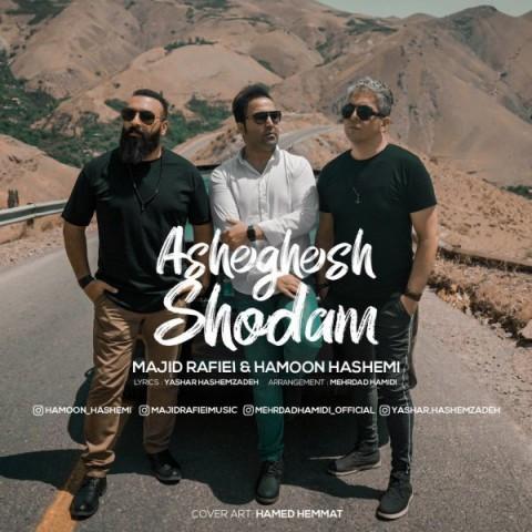دانلود آهنگ جدید عاشقش شدم مجید رفیعی و هامون هاشمی
