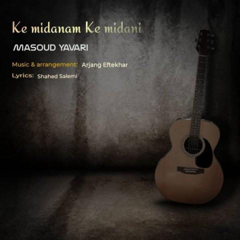 دانلود آهنگ جدید که میدانم که میدانی مسعود یاوری