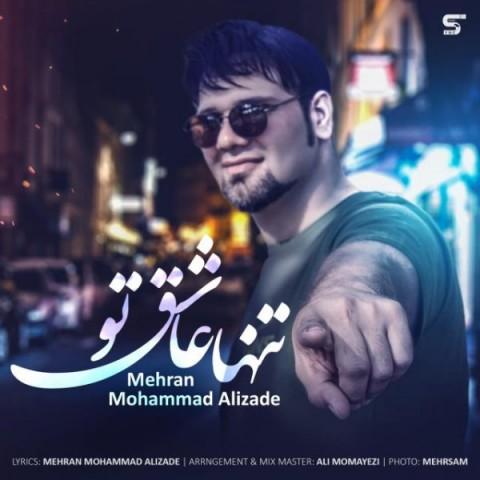 دانلود آهنگ جدید تنها عاشق تو مهران محمدعلیزاده