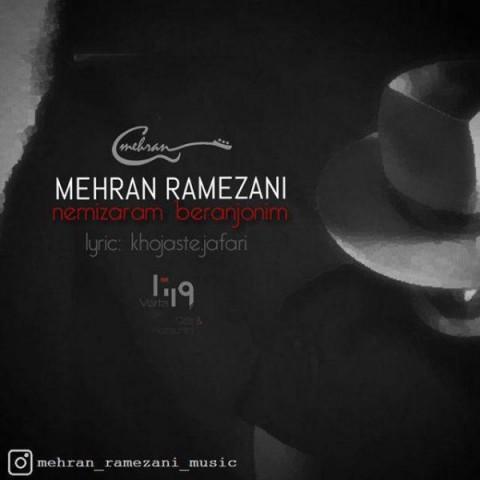دانلود آهنگ جدید نمیزارم برنجونیم مهران رمضانی