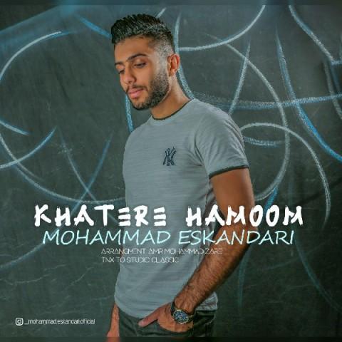 دانلود آهنگ جدید خاطره هامون محمد اسکندری