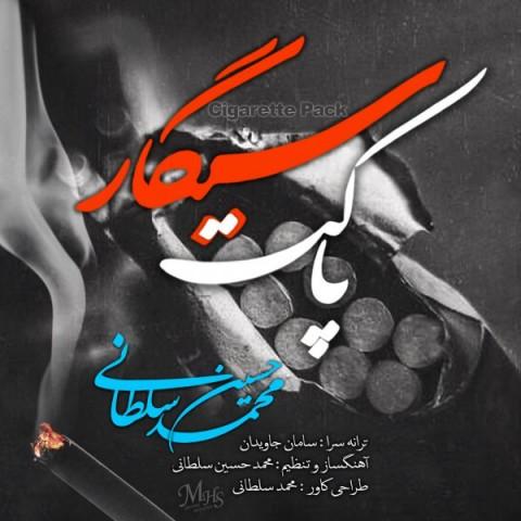 دانلود آهنگ جدید پاکت سیگار محمدحسین سلطانی