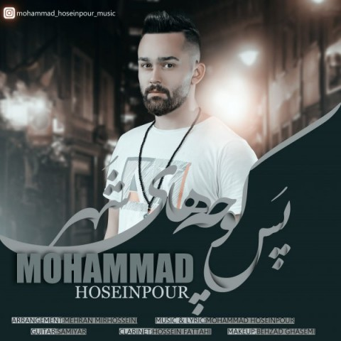 دانلود آهنگ جدید پس کوچه های شهر محمد حسین پور