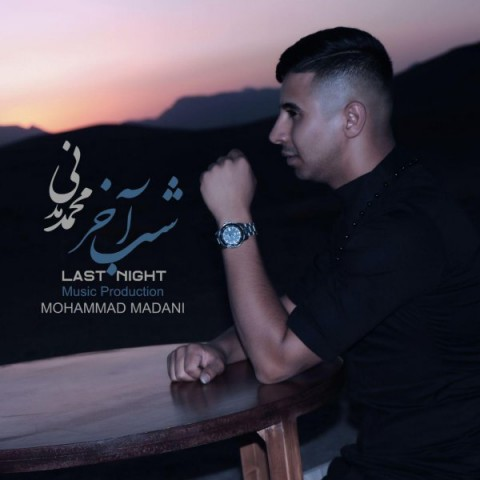 دانلود آهنگ جدید شب آخر محمد مدنی