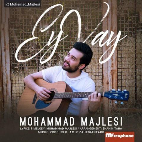 دانلود آهنگ جدید ای وای محمد مجلسی