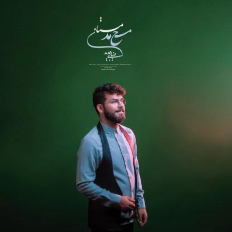 دانلود آهنگ جدید دنیای جدید محمد مستان