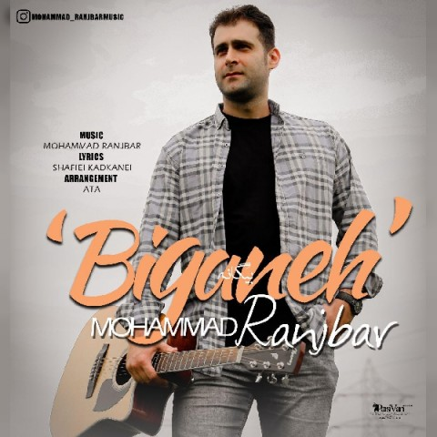 دانلود آهنگ جدید بیگانه محمد رنجبر