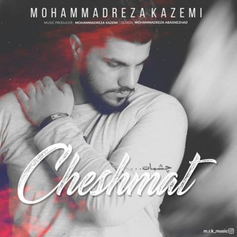 دانلود آهنگ جدید چشمات محمدرضا کاظمی