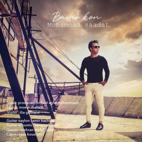 دانلود آهنگ جدید باور کن محمد سعادت