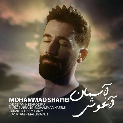 دانلود آهنگ جدید آغوش آسمان محمد شفیعی