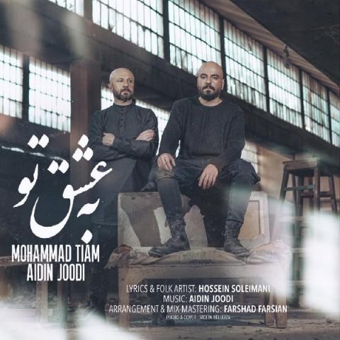دانلود آهنگ جدید به عشق تو محمد تیام و آیدین جودی