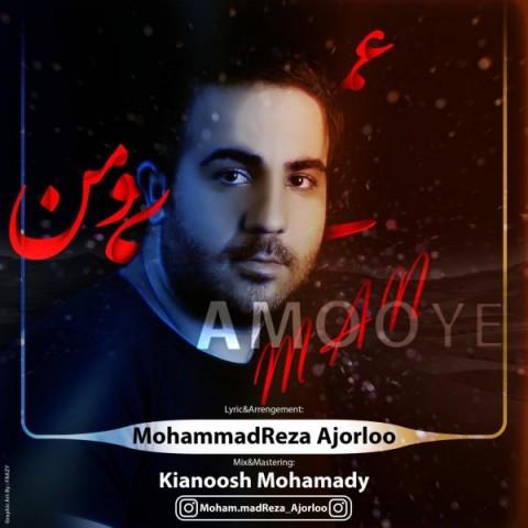 دانلود آهنگ جدید عموی من محمدرضا آجورلو
