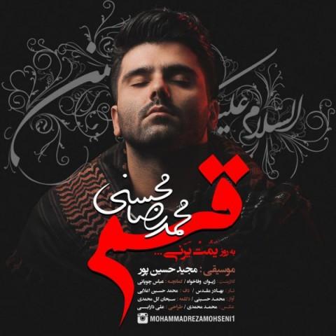 دانلود آهنگ جدید قسم محمدرضا محسنی
