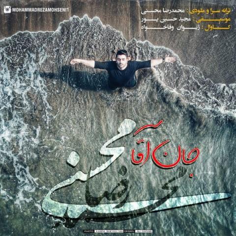 دانلود آهنگ جدید جان آقا محمدرضا محسنی