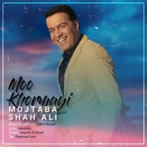 دانلود آهنگ جدید مو خرمایی مجتبی شاه علی