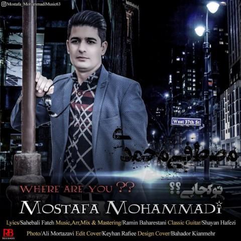 دانلود آهنگ جدید تو کجایی مصطفی محمدی