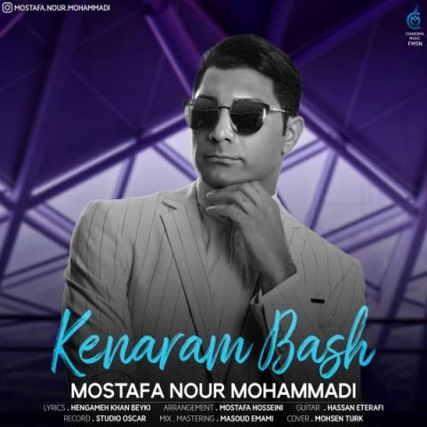 دانلود آهنگ جدید کنارم باش مصطفی نورمحمدی