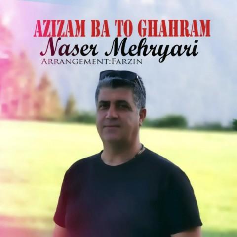 دانلود آهنگ جدید عزیزم با تو قهرم ناصر مهریاری
