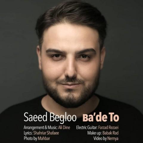 دانلود آهنگ جدید بعد تو سعید بگلو