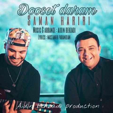 دانلود آهنگ جدید دوست دارم سامان حریری