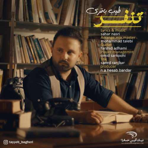دانلود آهنگ جدید تنفر طیب باقری