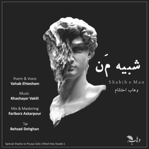 دانلود آهنگ جدید شبیه من وهاب احتشام