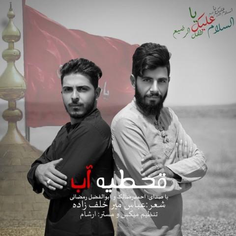 دانلود آهنگ جدید قحطیه آب احمدرضا لک و ابوالفضل رمضانی