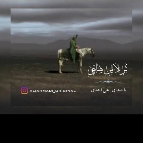 دانلود آهنگ جدید کربلانین شاهی علی احمدی