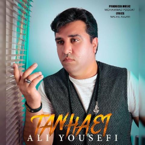 دانلود آهنگ جدید تنهایی علی یوسفی