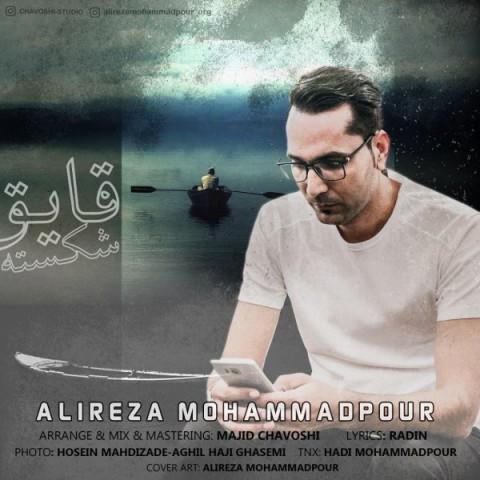 دانلود آهنگ جدید قایق شکسته علیرضا محمدپور