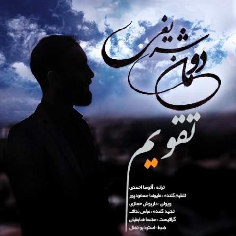 دانلود آهنگ جدید تقویم دومآن شریفی