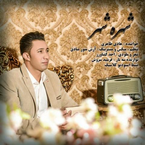 دانلود آهنگ جدید شهره شهر هادی طاهری